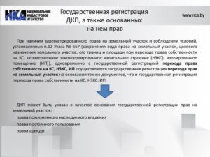 Государственная регистрация перехода права собственности без участия продавца