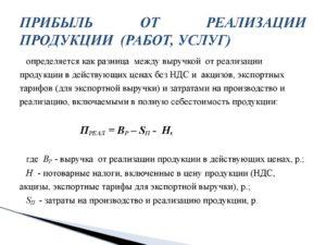 Формула для расчета прибыли от реализации продукции формула