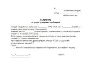 Отказ от иска в арбитражном процессе: образцы и пояснения