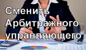 Как сменить арбитражного управляющего