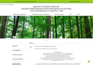 ЕГАИС Лес: система учета древесины и сделок с ней