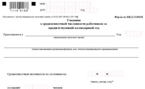 Среднесписочная численность при открытии ООО и ИП