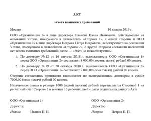 Взаимозачеты между юридическими лицами в 2019 году
