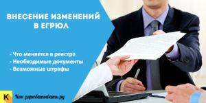 Внесение изменений в ЕГРЮЛ: что нужно знать о процедуре