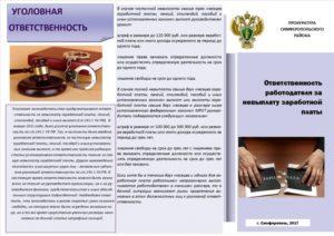 Инструкция по защите от уголовного наказания в связи с невыплатой зарплаты