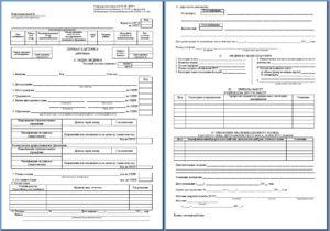Личная карточка работника по унифицированной форме Т-2