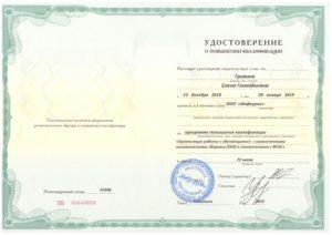 Удостоверение о повышении квалификации на 2019 год