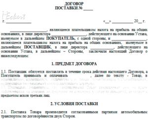 пример договора поставки строительных материалов