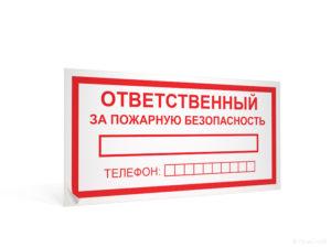 Ответственный за пожарную безопасность: обязанности и круг полномочий