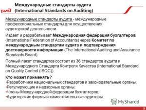 Международные стандарты аудиторской деятельности на 2019 год