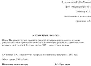 пример служебной записки и приказа о премировании сотрудников