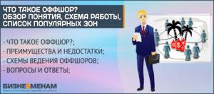 Что такое оффшоры простым языком