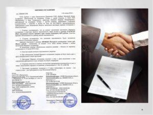 Мировое соглашение в арбитражном процессе