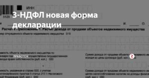 Заполнение декларации 3-НЛФЛ в 2019 году при покупке квартиры