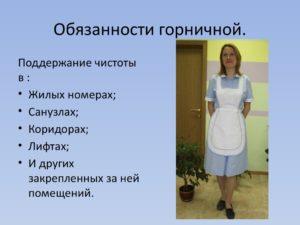 Особенности работы горничной, обязанности и должностная инструкция