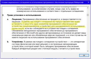 Лицензионный договор для продажи программного обеспечения
