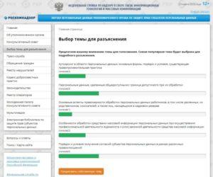 Зачем нужен портал с персональными данными от Роскомнадзора
