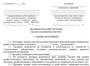 Должностные обязанности мерчендайзера: пример резюме и инструкции