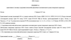 пример решения учредителей о назначении генерального директора ООО
