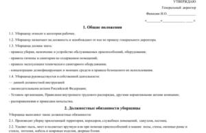 Какие обязанности у уборщика производственных помещений согласно инструкции