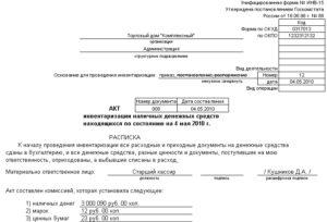 Заполнение акта инвентаризации денежных средств в кассе