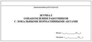 пример журнала ознакомления с локальными нормативными актами
