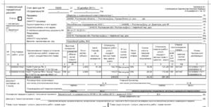 Универсальный передаточный документ (УПД)