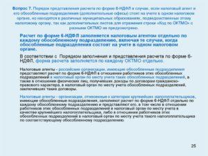 Предоставление формы 6-НДФЛ по обособленным подразделениям