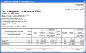 Чем отличается счет от счет-фактуры