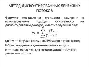 Метод дисконтирования денежных потоков