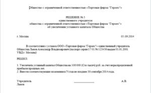 Увеличение уставного капитала  по заявлению участника