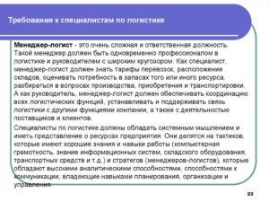 Требования для логиста по грузоперевозкам