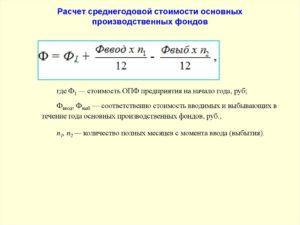 Формула расчета среднегодовой стоимости основных фондов - ЮристВзаконе