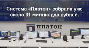 Размер штрафов в системе взимания платы «Платон»