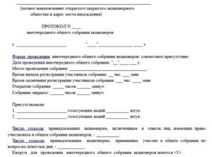 Протокол общего собрания акционеров. Решение о ликвидации АО