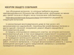 Общее собрание в  и АО. Кворум, который требуется для принятия конкретных решений