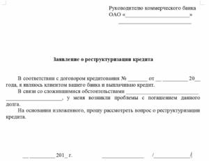 Реструктуризация кредита: что это такое и пример заявления в банк