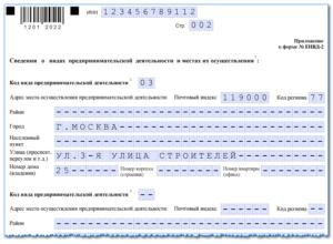 Как заполнить форму ЕНВД-2?