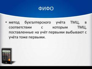 Методы ФИФО и ЛИФО в бухгалтерском учете
