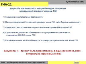 Как получить ЭЦП: порядок оформления, список документов