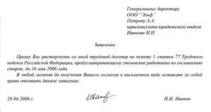 Полезный образец: заявление на увольнение по соглашению сторон