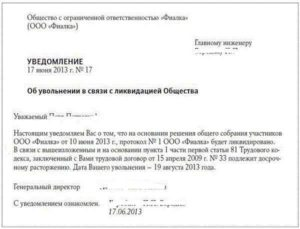 пример уведомления о ликвидации предприятия работнику