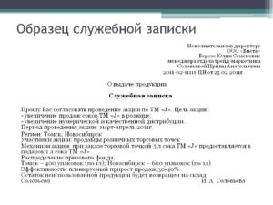 пример служебной записки