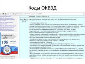 Коды ОКВЭД в 2019 году: определение и применение с расшифровкой для ИП
