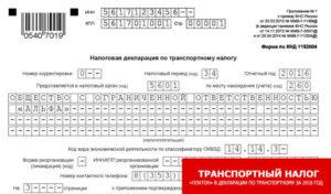 Подача налоговой декларации по транспортному налогу