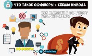 Как открыть оффшорный счет