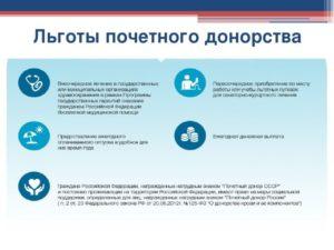 Выплаты и льготы почетному донору России