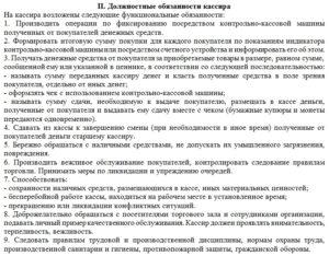 Должностные обязанности старшего кассира и подробная инструкция