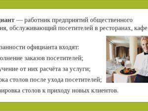 Должностные обязанности официанта ресторана, кафе, столовой