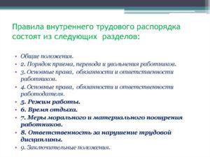 Правила внутреннего трудового распорядка на 2019 год